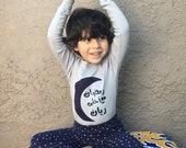 Personalized unisex kids Ramadan pajama