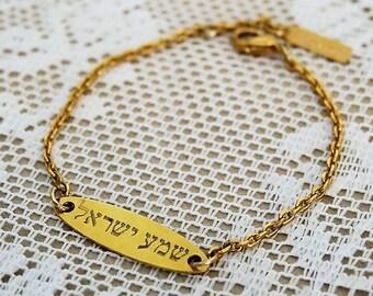 Shema Bracelet, Engraved Bar Bracelet, Gold Filled Charm Bracelet, Word Bracelet, Hebrew Bracelet, Dainty Gold Bracelet, Bracelet for Her