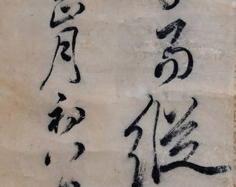 Antique Chinese calligraphy scroll brushed by Japanese historian scholar 赖襄,artist signed sealed