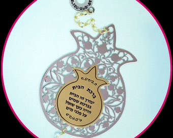 SALE Home Gift - Birkat Habayit - Judaica - Pomegranate Shaped Blessing - Hebrew or English - Secular - House Blessing - Jewish Wedding Gift