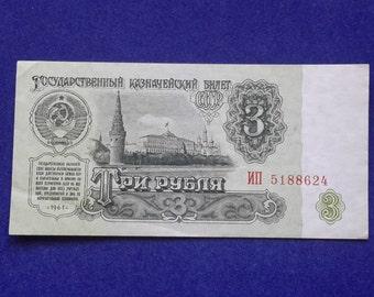 Soviet Money, soviet rubles, Vintage Banknote, money banknote, Soviet Paper Money, Russian Money, Soviet Banknotes, USSR  money, Soviet Era.