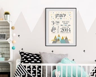 Baby Birth Details, Hebrew nursery print, Woodland nursery, Nursery Decor, Nursery art, Baby Gift, baby shower gift, Baby name sign, Giclee