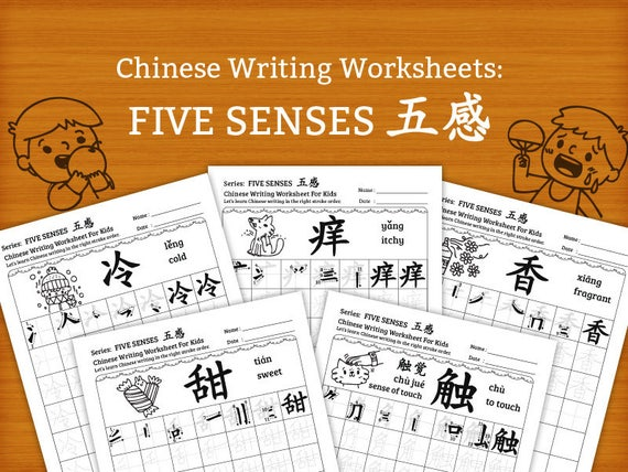 five senses chinese writing worksheets for kids basic. Black Bedroom Furniture Sets. Home Design Ideas