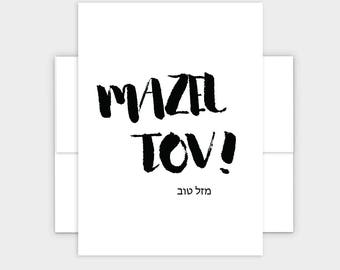 Mazel Tov - Congratulatory Jewish Greeting Card