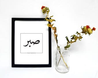 "Arabic Calligraphy ""Sabr"" Patience"