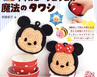 DISNEY Tsum Tsum Amigurumi Scrubbers - Japanese Craft Book