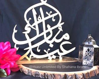 Eid Mubarak arabic standie,Ramadan Decor,Eid Decoration,Islamic wood art,Muslim decor,Islamic Wooden cut outs,muslim house warming gift,dua
