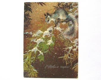 Happy New Year, Soviet Unused Postcard, Soviet Vintage Postcard, Squirrel, 1982, Illustration, Isakov, USSR Ministry of Communication