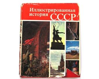 Illustrated encyclopedia of USSR, Soviet history, Gift idea, Soviet Vintage Book, USSR, Moscow, 1977, 1970s