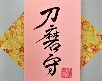 Thomas - Japanese Calligraphy Name Postcard in Kanji
