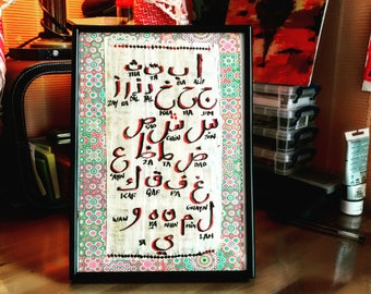 Papyrus framed calligraphy Arabic Alphabet x