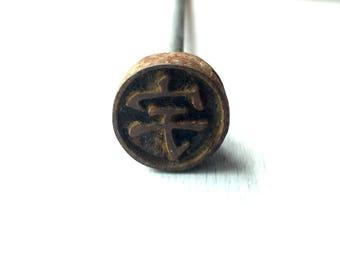 Vintage Japanese Branding Iron - Kanji Stamp - Chinese Character - Japanese Stamp - Eaves - House - Building - Universe B3-14