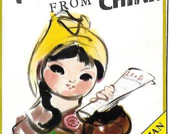 Vintage 1980's Periodicals From China - Guozi Shudian