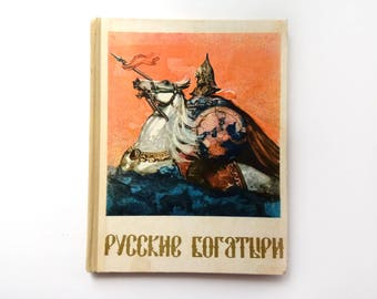 Russian Bogatyrs, Vintage book in Russian, USSR 1975, illustrated children's book of bylinas, knight fairy tales