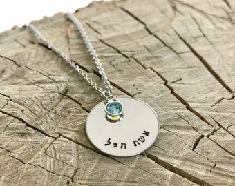 Hebrew Necklace - Woman of Valor - Eshet Chayil - Proverbs 31