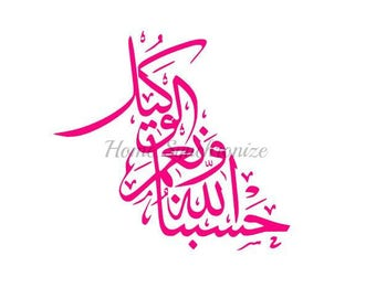 Arabic Islamic Calligraphy Stencil-Hasbuna Allah Wa Nema Al Wakeel-Arabic Stencil-Islamic Calligraphy