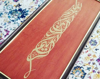 "Bismillah - 21"" x 8.5"" - Arabic Calligraphy - Wall Art Painting on Wood - Islamic Wooden Wall Art"