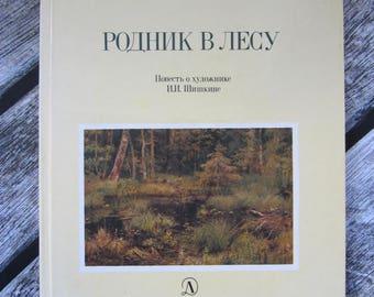 Realism art Russian realistic painting Ivan Shishkin great Russian artist Shishkin biography story Russian painter art book artist landscape