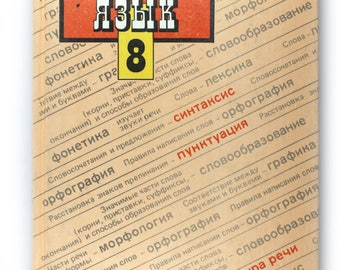Russian language 8th grade of secondary school. S.G.Barkhudarov, S.E.Kryuchkov textbook 1998