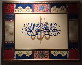Islamic calligraphy , Allah