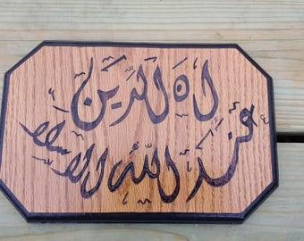 إن الدين عند الله الإسلام Arabic calligraphy