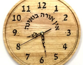 Wooden Ladino wall clock, Jewish Judaica souvenir from Israel wedding gift C64