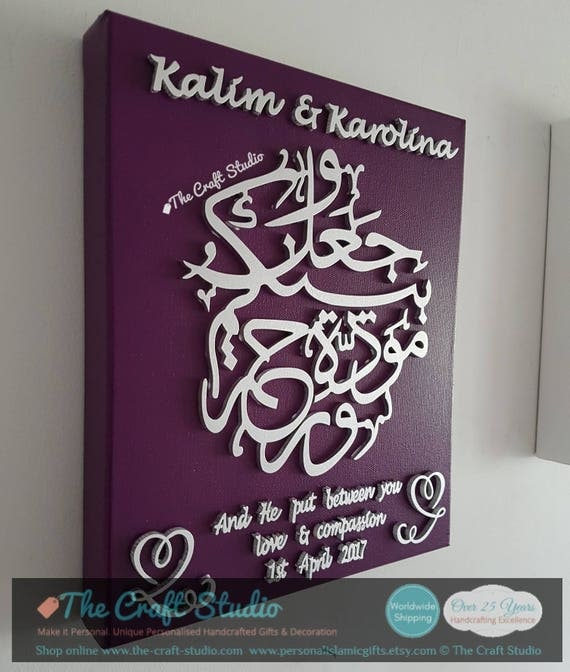 Muslim Wedding Gift: Personalised Muslim Wedding Gift. Islamic Gift. Islamic