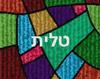 Needlepoint Kit or Canvas: Tallit Artsy Patchwork 2