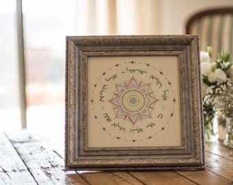 Judaica  Art, Childrens Room Decor,  Jewish Wall Art,  Home Blessing, Housewarming Gift, Dont Fear Mandala, Green, Purpel, Bar Mitzva Gift