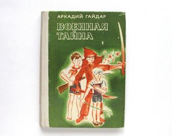 Military Secret, R.V.S., Arkady Gaidar, Story, Novel, Soviet Vintage children's Book, 1980