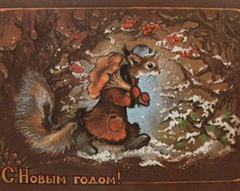 Happy New Year! Illustrator A. Isakov - Vintage Soviet Postcard, 1980. Squirrel Mushroom Berries Snow Winter Forest Merry Christmas Print