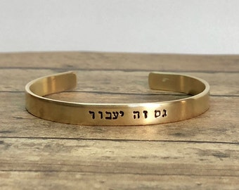 Hebrew - This too shall pass - hand stamped - sterling silver -brass - bracelet