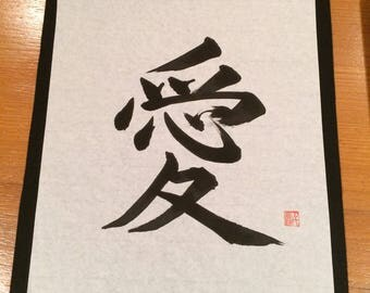 "Japanese calligraphy art ""AI (love)"" on a paper, kanji, shodo"