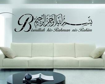Bismillah Islamic wall art Stickers, Bismillah Calligraphy, Bismillah Decals