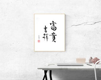 Wealth and good fortune - Chinese New Year Greeting Handwritten Chinese Calligraphy