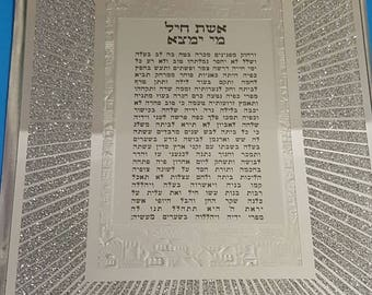 art gift  vintage collection  prayer blessing in Hebrew for woman