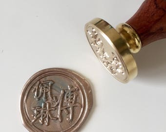 Chinese Calligraphy Personalized Wax Seal Stamp