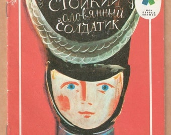 Soviet Children's Retro Book Steadfast Tin Soldier G.Kh. Andersen 1990 with Illustrations of Soviet Artists of the brothers Traugot 16 pages