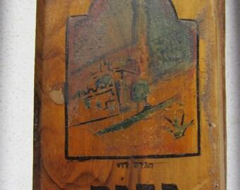 Antique 1913 Olive Wood Rare Bezalel Hebrew Siddur Prayer Book Printed in Vienna