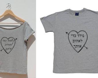 Matching shirt set, Hebrew shirt, Love shirts, Heart shirts, Hebrew, Matching Couple, Love shirt, Couple shirt, Born to love you shirt