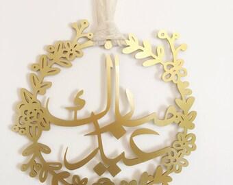 Eid mobarak wreath hanger | Eid wreath | Flower wreath ramadan | islam | Muslim decor | Acrylic hanger