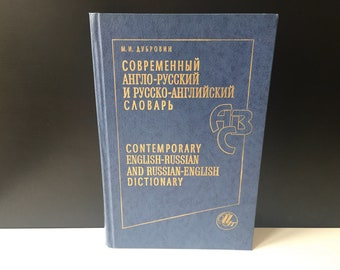 Contemporary English-Russian Russian-English Dictionary. Dubrovin M.I. Moscow 2004. Ideal gift to Russian teacher