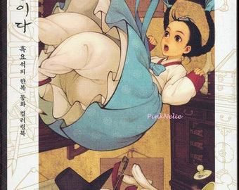 Fairy Tale Korean Illustrations - Coloring Book