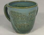 Al Netilat Yadayim waschen Cup