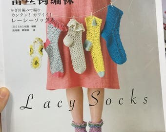 Done in 3 Days Lacy Socks Japanese Crochet Craft Book (In Chinese)