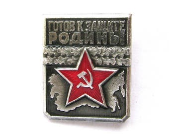 Ready for Defence of the Motherland, Award, Rare Badge, Medal, Soviet Vintage metal collectible pins, Made in USSR, 1970s