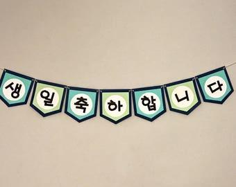 Korean Happy Birthday Banner - 생일 축하합니다