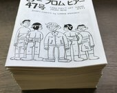 You Don't Get There From Here #47 by Carrie McNinch, the Hanging Out In Nagoya issue, part 1