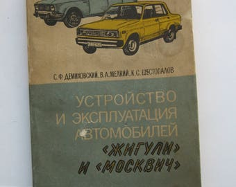 Device and Operation of Soviet Cars Zhiguly and Moskvich 1985, 213 pages