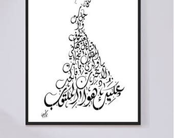 Arabic Calligraphy - Finjan Coffee Reader - قارئة الفنجان - Print - Poetry by Nizar Qabbani - Arabic Home Decor - Arabic Poetry